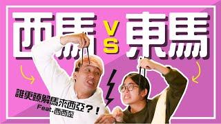 【東馬VS西馬】誰更瞭解馬來西亞 ? ! Feat. 西西歪 |【手癢計劃】