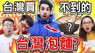 什麼?台灣泡麵竟然在台灣買不到?😯🇹🇼MYSTERIOUS TAIWANESE NOODLES