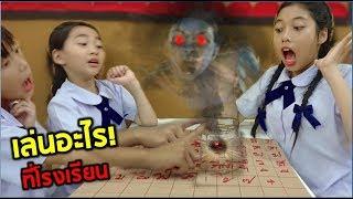 เล่นอะไรกัน? ที่โรงเรียน 4 | การละเล่นสมัยเด็ก (ภาค4) | โรงเรียนหรรษา Box Fort School EP.16 - dooclip.me