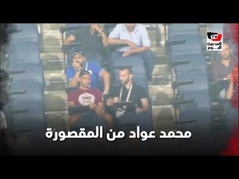 محمد عواد يتابع مباراة الزمالك والإنتاج الحربي من مقصورة الصحفيين