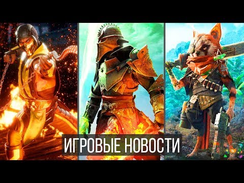 Игровые Новости — Dragon Age 4, Mortal Kombat 11, Far Cry New Dawn, Biomutant, The Game Awards 2018