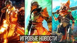 Игровые Новости — Dragon Age 4, Mortal Kombat 11, Far Cry New Dawn, Biomutant, The Game Awards 2018