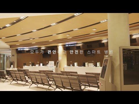 2021 이대서울병원 홍보동영상
