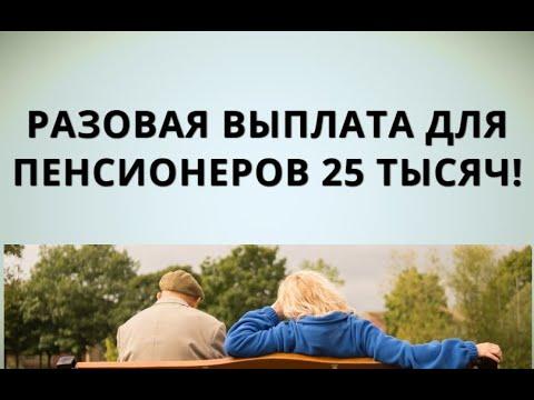 Разовая выплата для пенсионеров 25 тысяч!