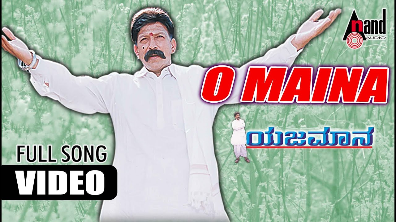 O Maina lyrics - Yajamana - spider lyrics