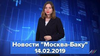 Новости с Анной Немолякиной 14 февраля: ООН поддержит ветеранов Карабахской войны