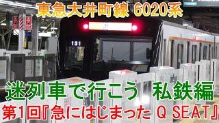 【迷列車で行こう】東急大井町線 急にはじまったQ SEAT #1