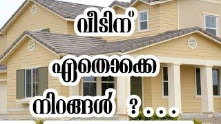 House Painting Tips Malayalam मफत ऑनलइन