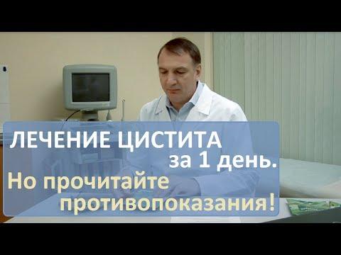 Макмирор от простатита