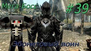Прохождение с (Дохом) Skyrim [Высокий Эльф Женщина] #39 (Эбонитовый Воин)