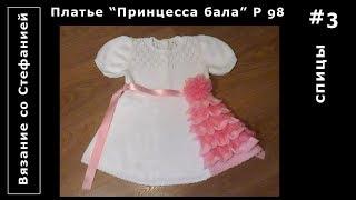 Как связать платье Принцесса бала Часть 3 из 4