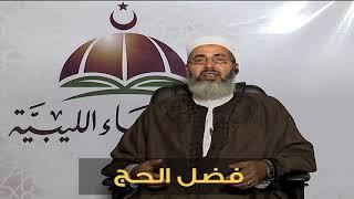 مقطع فيديو / فضل الحج
