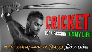 Cricket motivational speech in tamil | cricket motivation tamil | motivation tamil MT