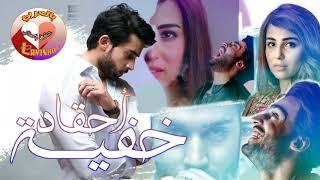 مازيكا أغنية مسلسل احقاد خفية (مترجمة) جديد رمضان 2020 على #MBCBOLLYWOOD تحميل MP3