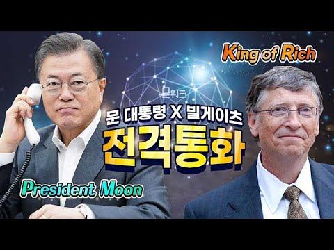 문 대통령, 빌 게이츠 이사장과 통화…백신 개발 등 논의