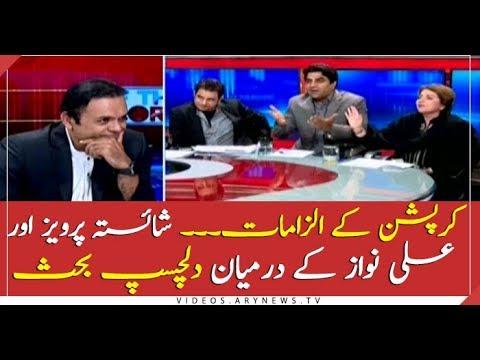 Interesting debate on corruption between Shaista Pervaiz and Ali Nawaz