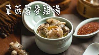 輕卡煲湯 優質高蛋白 蕈菇藜麥雞湯