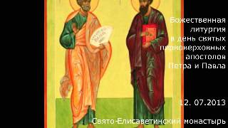 Божественная литургия в день святых первоверховных апостолов Петра и Павла