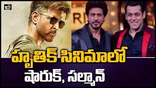 హృతిక్ సినిమాలో షారుక్, సల్మాన్ | SRK & Salman Khan in War 2