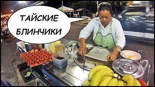 ТАЙСКИЕ БЛИНЧИКИ С Бананом (Роти Клуай) 🥞 Паттайя, Таиланд