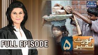 Child Labour   Court Number 5   SAMAA TV   11 Feb 2018