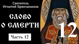 12/18 Слово о смерти. Игнатий Брянчанинов.