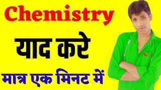 Chemistryयादकरनेकेआसानतरीकेजोभूलेनहीजासकतेहैhowtolearnchemistry