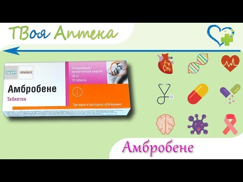 Амбробене таблетки - показания (видео инструкция) описание, отзывы