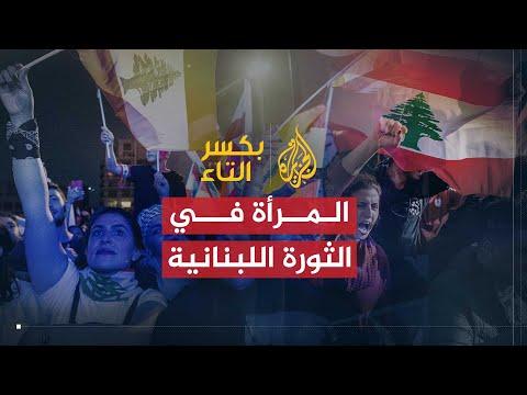 لبنانية تنتفض
