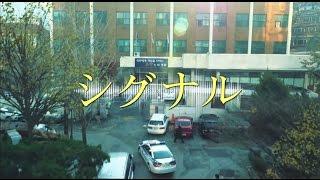 4/4火発売「シグナル」本編ダイジェスト