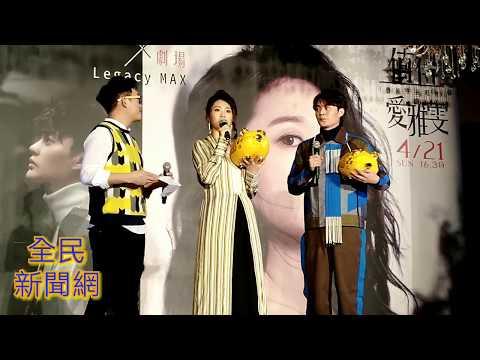 許富凱、曹雅雯 4月演唱會聯合記者會發布