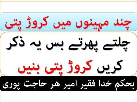 Wazifa For Money Rizaq Mein Barkat Izafa Ameer Honey Ka Urdu Wazifa
