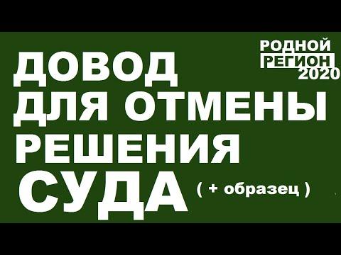 ДЛЯ ОТМЕНЫ РЕШЕНИЯ СУДА. АПЕЛЛЯЦИЯ ИЛИ КАССАЦИЯ // © РОДНОЙ РЕГИОН 2020