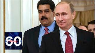 Бешенство Трампа! Россия бросает вызов США и объединяется с Венесуэлой! 60 минут от 25.01.19