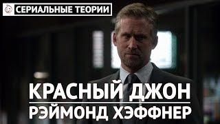 Сериальные теории - Хэффнер - Красный Джон