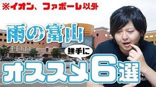 雨の富山でも遊べるオススメスポット6選!