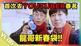 首次去Youtuber春茗!龍哥新春袋丨歡樂馬介休丨【首次去Youtuber春茗】