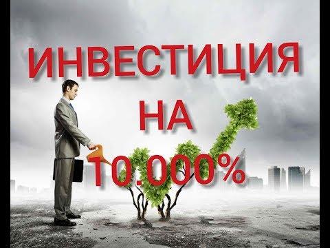 Блог о интернет инвестициях