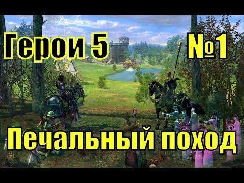 Смотреть полное прохождение игры герои меча и магии 7