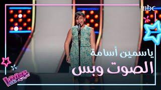 تحميل اغاني يا صباح الخير لأم كلثوم بصوت ياسمين أسامة في #MBCTheVoice MP3