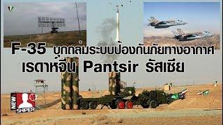 F-35 ล่องหนมาถล่มเรดาห์จีน  Pantsir-S1 หมีขาว ค่ายทหารอีหร่าน พังกระจุยยกเซ็ต