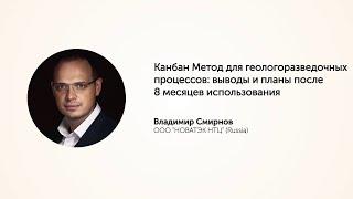 KEA20: Канбан метод для геологоразведочных процессов. Владимир Смирнов.