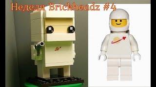 Неделя Brickheadz - день 4 - космонавт
