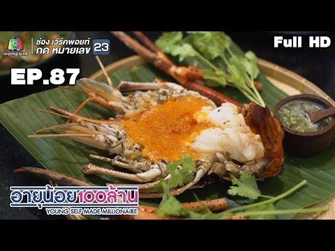 อายุน้อย ร้อยล้าน | EP.87 | King Marine Food เมนูเงินล้านท้าพิสูจน์ ก๋วยเตี๋ยวไข่กรุงศรี