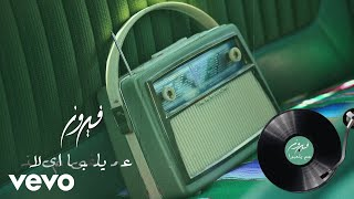 Fairuz, فيروز - Am Yelaboo Al Wolad عم يلعبوا الولاد (Lyric Video) تحميل MP3
