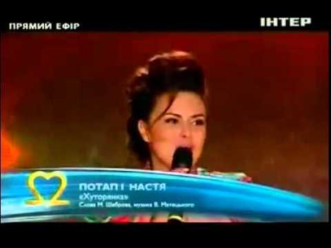 Хуторянка - Потап и Настя Каменских - Живи в Україні -