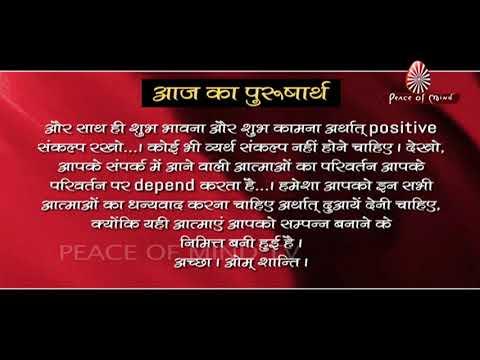 Aaj Ka Purusharth 08-12-2018 | Peace of Mind TV видео