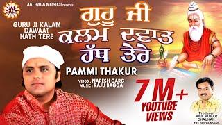 New Punjab Bhajan & Songs   Guru Ji Kalam Dawaat Hath Tere   Pammi Thakur   Jai Bala