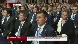 Более 1300 представителей крупнейших частных компаний Казахстана и России встретились в Астане