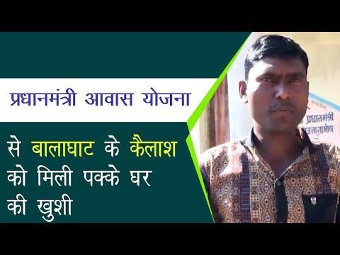 Kailash of Madhya Pradesh gets his house under Pradhan Mantri Awas Yojana